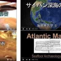 動画篇 「火星考古学」 1~6 / 「海底考古学」 1~8