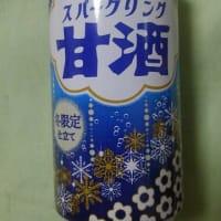 スパークリング甘酒