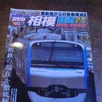 【書籍】相模鉄道完全データDVD BOOK