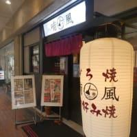 姫路名物どろ焼きの喃風 須磨パティオ店でのランチ on 2021-6-16