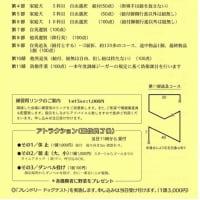 4月7日 城北訓練士会主催競技会のお知らせ