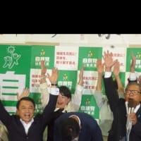 赤池まさあき先生の当選報告をする宮川議員のブログ引用