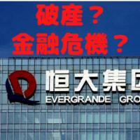 中国政府の借金1京円