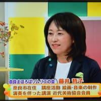 「ゆうドキッ!」(奈良テレビ)10月17日(木)に藤井哲子さんが初登場!(2019 Topic)