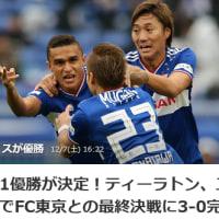 J1は横浜FMが優勝