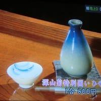 おすすめのお酒 『深山菊 特別囲い ひやおろし』📷家飲み07-02