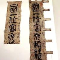 ミュージアム巡り 大江戸の華 幟
