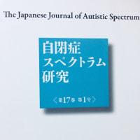 今回の自閉症スペクトラム研究に論文が載りました。