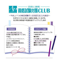 2月「資格試験対策クラブ」