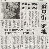「道具街」窮地 東京・台東「かっぱ橋」 飲食店「休業」・訪日客「激減」/給付金 もう一度出して・・・今日の「赤旗」記事