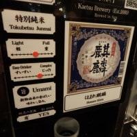 新潟は初恋・失恋・片思いの街:「ぽんしゅ館」という世界でも珍しい変わった酒店が新潟にある。