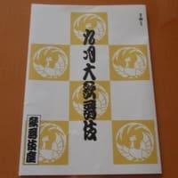 九月大歌舞伎・第二部@歌舞伎座