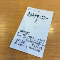 全国39店舗でしか食べれない 松屋「煮込みチキンカレー」を食べてみた。