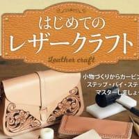 アシェット・コレクションズ・ジャパン株式会社『はじめてのレザークラフト』