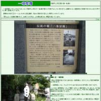 ■【カシャリ! ひとり旅】 京都一条戻橋 源頼光の四天王・渡辺綱と鬼女の物語