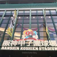 初☆阪神甲子園球場へ~WOWOW(^^♪