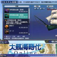 大航海時代Online -Seven Wonders- 新船『ウィダー』造船