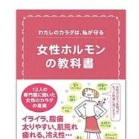 『女性ホルモンの教科書』