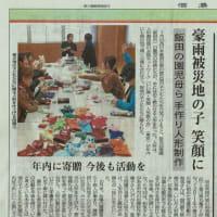 10月30日の飯田での人形作りが新聞に紹介されました!