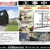 【外壁工事】スローライフを叶えるスタイリッシュモダンの家(^^)静岡市清水区