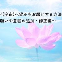 ガイド(宇宙)へ望みをお願いする方法〜願いや意図の追加・修正編〜