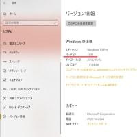 Windows10 1803 になりました。