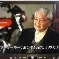 カワサキアーカイブス & 私のアーカイブス    その 5