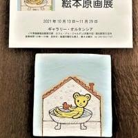 南塚直子 絵本原画展