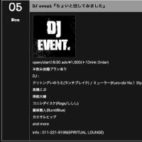 明日(8/5)スピリチュアルラウンジでイベント出演!・8/8(木)は新ユニットでユニオンライブ!