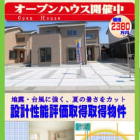 オープンハウス開催中 広陵町百済 新築一戸建て