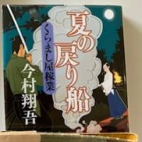 「夏の戻り船 くらまし屋稼業」今村翔吾 2019-53