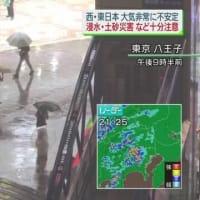"""【気象庁】 8月19日21:45分、""""""""関東南部 非常に激しい雨 西~東日本 あすにかけ大気不安定"""""""""""