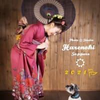 9/9 成人式前撮り・ペットと一緒に・データプラン♫ 札幌写真館ハレノヒ