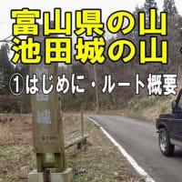 富山の山【池田城の山】登山!山の地形を巧に利用!!