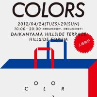 「COLORS 2012 @代官山ヒルサイドテラス」に参加します 4/24-4/29