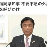 【速報】福岡県外出自粛!