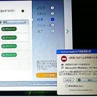 ♪ Driver Updater (ドライバのアップデート)?・・・ ♪ 。。