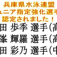 【SUN姫路】兵庫県ジュニア指定強化選手
