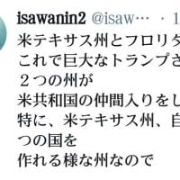 トランプ氏がアメリカ共和国の大統領に就任してゲサラが導入され新時代到来となる今年!この時点になっても日本の政治家は誰1人として立ち上がらない!ゲサラも導入となれば勿論日本政府は解体され新たな政権が誕生