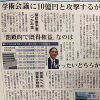 スガ首相、闇の11億円の使途を明らかにすべき😡新型コロナ対策最優先にGOTOトラベルより医療優先で‼️新幹線、福井県民への巨額追加請求書はNO‼️