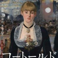 【tv】日曜美術館「マネ 最後の傑作の秘密~フォリー=ベルジェールのバー~」