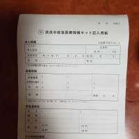 奈良市救急医療キットの周知に疑問を?・・(^_-)-☆