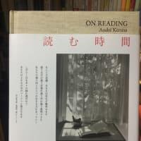 『書物のある風景』 本と人との関わりの歴史を映しとった、豊饒なアート作品集