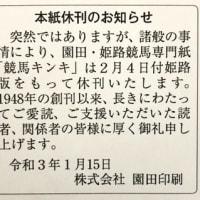 競馬キンキ、2021年2月4日をもって休刊 → 競馬ブックが園田・姫路版を継承