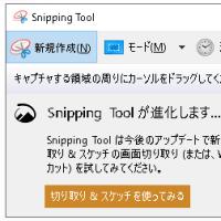 Windowsのスクリーンキャプチャーが更に便利に