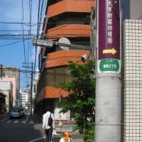 警固 (中央区)