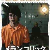 『メランコリック』ティーチイン付き上映(9/8)