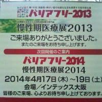 大阪バリアフリー展 パート3