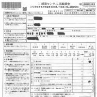 平成24年経済センサス‐活動調査