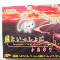 「風といっしよに 劇場版ポケットモンスター ミュウツーの逆襲エンディングテーマ」(小林幸子)